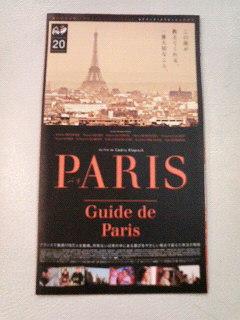 PARIS、天皇杯