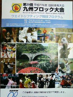 九州ブロック大会は8/19-20<br />  開催